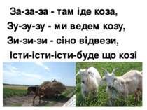 За-за-за - там іде коза, Зу-зу-зу - ми ведем козу, Зи-зи-зи - сіно відвези,...