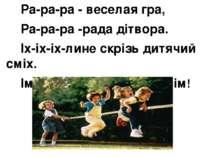 Ра-ра-ра - веселая гра, Ра-ра-ра -рада дітвора. Іх-іх-іх-лине скрізь дитячий ...