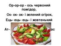 Ор-ор-ор - ось червоний помідор, Ок- ок- ок- і зелений огірок, Ець- ець- ець...