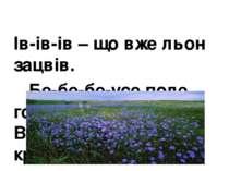 Ів-ів-ів – що вже льон зацвів. Бе-бе-бе-усе поле голубе. Во-во-во – дуже тут ...
