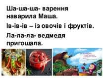 Ша-ша-ша- варення наварила Маша. Ів-ів-ів – із овочів і фруктів. Ла-ла-ла- ве...