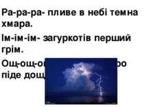 Ра-ра-ра- пливе в небі темна хмара. Ім-ім-ім- загуркотів перший грім. Ощ-ощ-о...