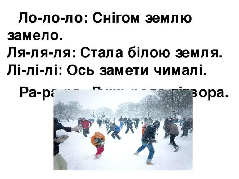 Ло-ло-ло:Снігом землю замело. Ля-ля-ля:Стала білою земля. Лі-лі-лі:Ось зам...