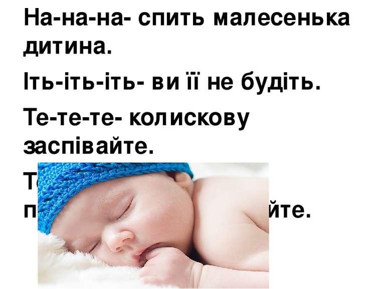 На-на-на- спить малесенька дитина. Іть-іть-іть- ви її не будіть. Те-те-те- ко...