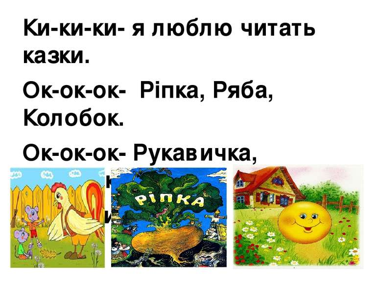 Ки-ки-ки- я люблю читать казки. Ок-ок-ок- Ріпка, Ряба, Колобок. Ок-ок-ок- Рук...