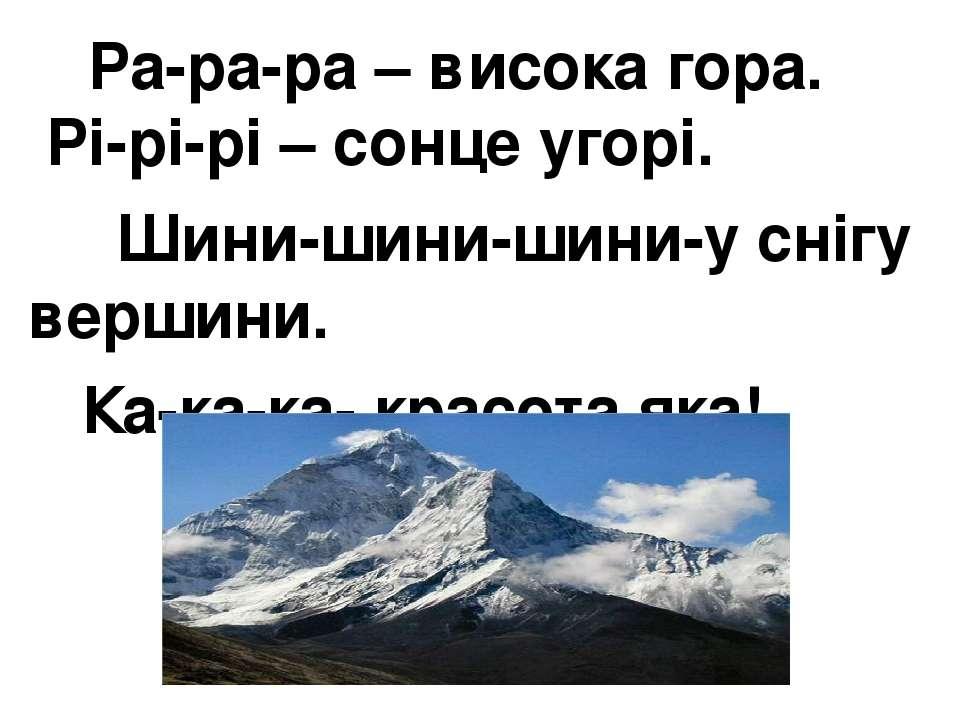 Ра-ра-ра – висока гора. Рі-рі-рі – сонце угорі. Шини-шини-шини-у снігу вершин...