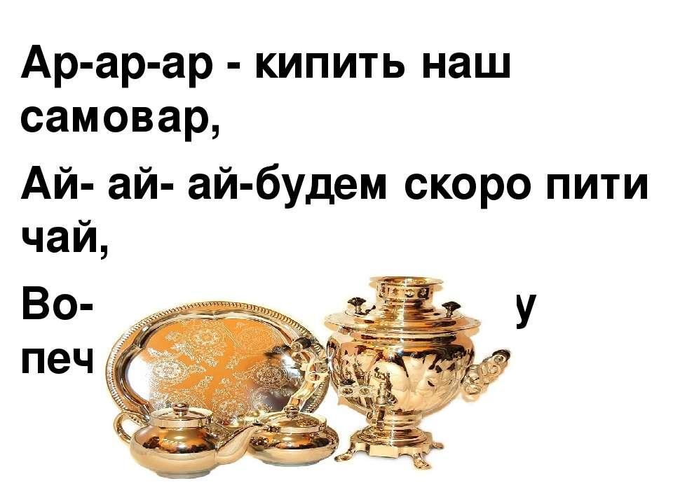 Ар-ар-ар - кипить наш самовар, Ай- ай- ай-будем скоро пити чай, Во- во-во- т...