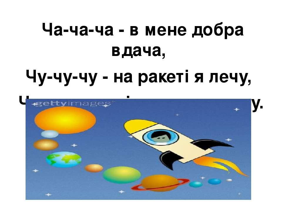 Ча-ча-ча - в мене добра вдача, Чу-чу-чу - на ракеті я лечу, Чу- чу-чу- всі ...