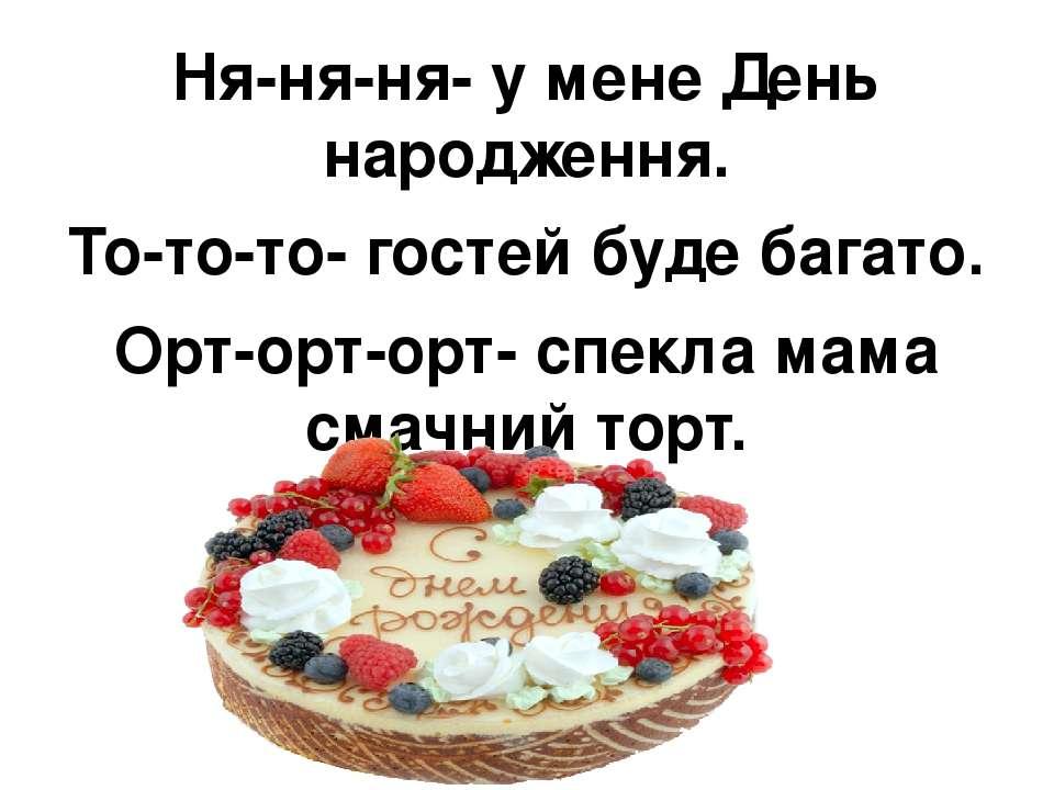 Ня-ня-ня- у мене День народження. То-то-то- гостей буде багато. Орт-орт-орт- ...