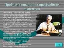 Проблема виконання професійних обов'язків Виконуючи свої обов'язки, юрист пов...