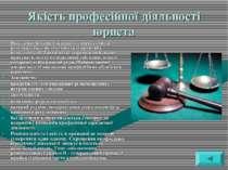 Якість професійної діяльності юриста Якість професійної діяльності юриста іно...