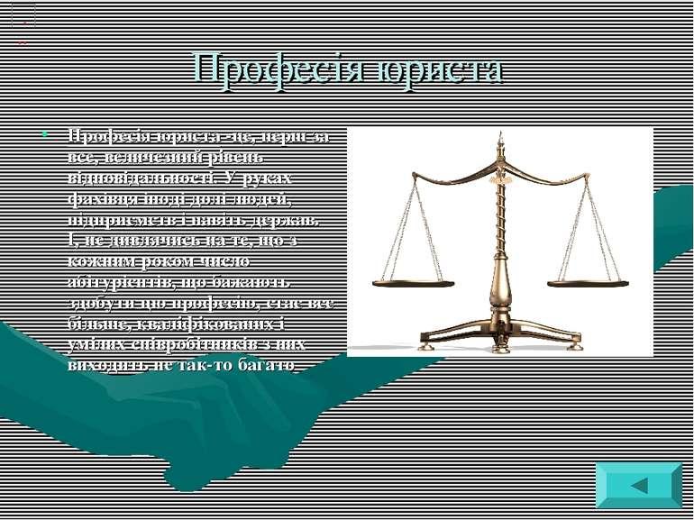 Професія юриста Професія юриста -це, перш за все, величезний рівень відповіда...