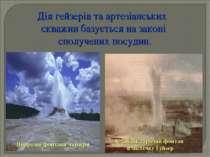 Дія гейзерів та артезіанських скважин базується на законі сполучених посудин....