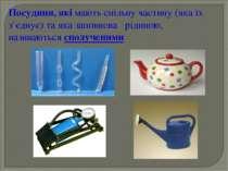 Посудини, які мають спільну частину (яка їх з'єднує) та яка заповнена рідиною...