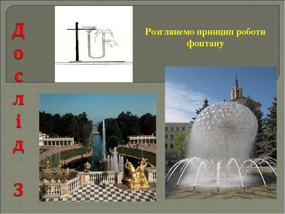 Розглянемо принцип роботи фонтану
