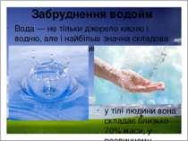Забруднення водойм Вода — не тільки джерело кисню і водню, але і найбільш зна...
