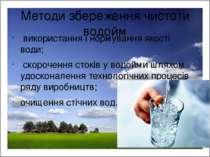 використання і нормування якості води; скорочення стоків у водойми шляхом удо...