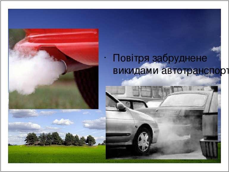 Повітря забруднене викидами автотранспорта