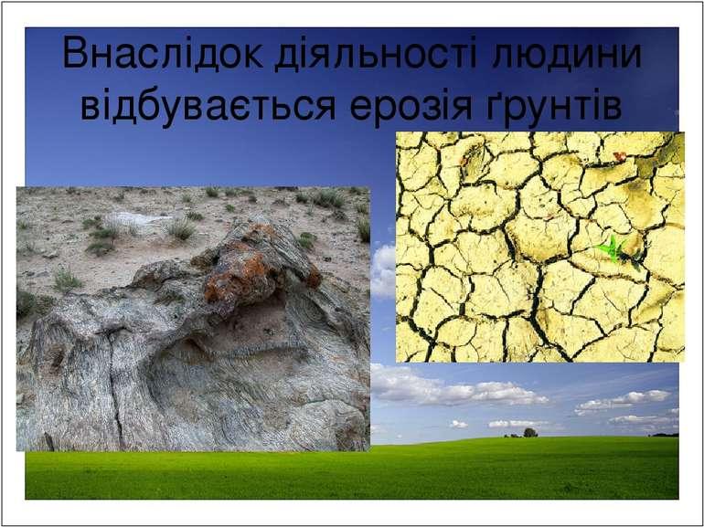 Внаслідок діяльності людини відбувається ерозія ґрунтів