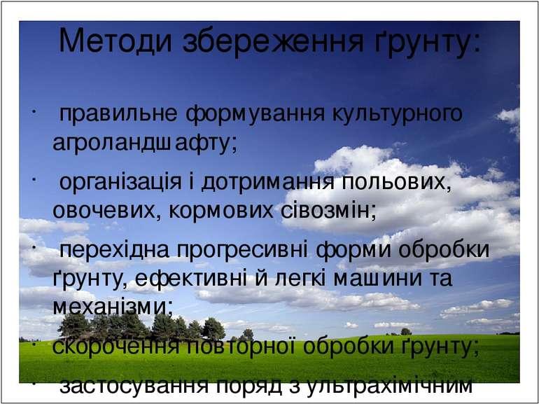 Методи збереження ґрунту: правильне формування культурного агроландшафту; орг...