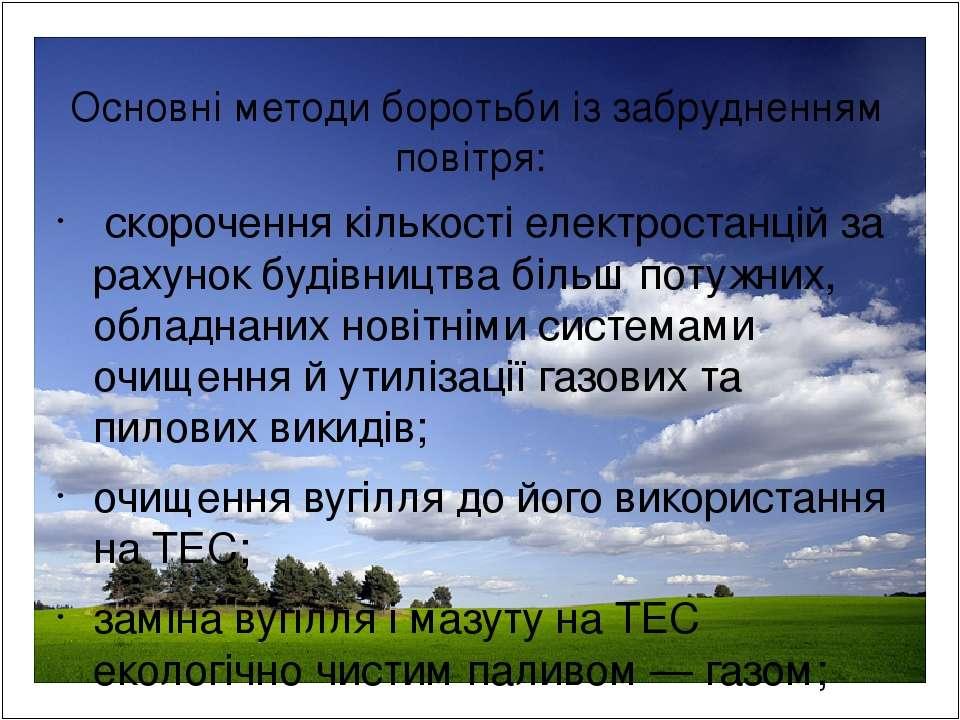 Основні методи боротьби із забрудненням повітря: скорочення кількості електро...
