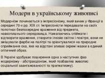 Модерн в українському живописі Модернізм починається з імпресіонізму, який ви...