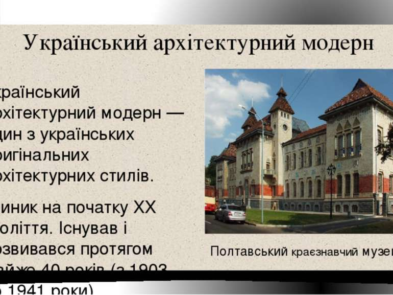 Український архітектурний модерн Украї нський архітекту рний моде рн — один з...