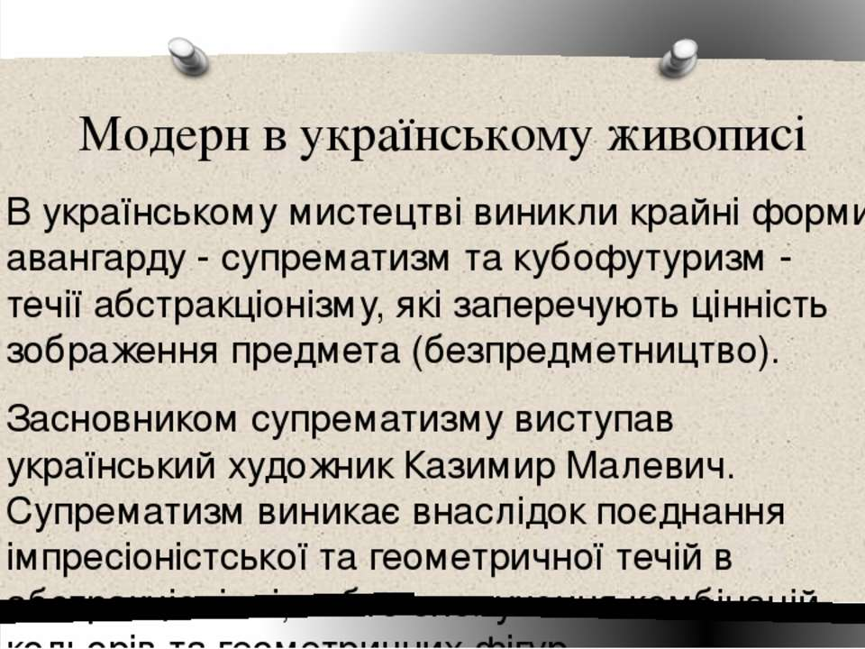 Модерн в українському живописі В українському мистецтві виникли крайні форми ...