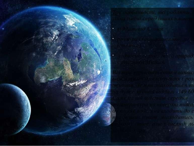 Три особливості, які роблять Землю унікальною серед інших планет: віддаль від...