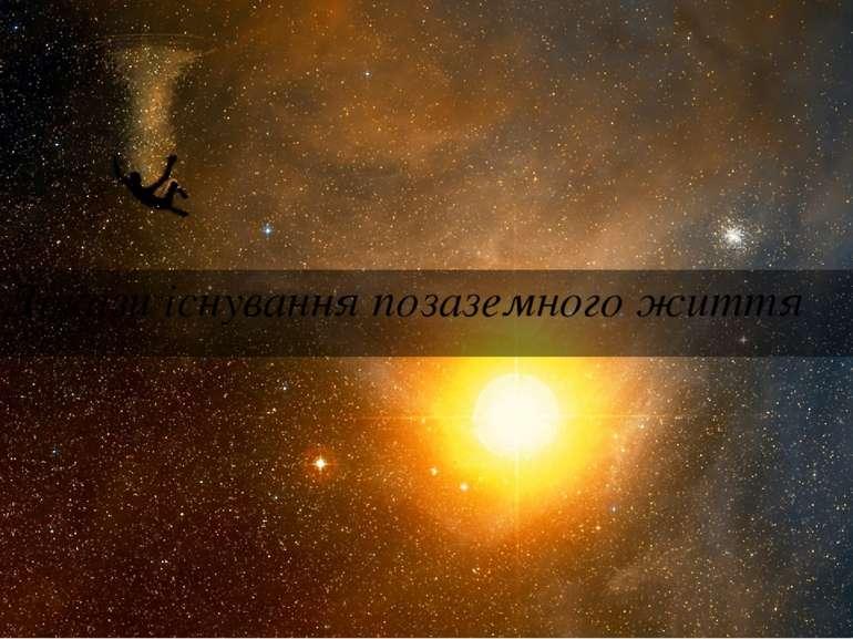 Докази існування позаземного життя