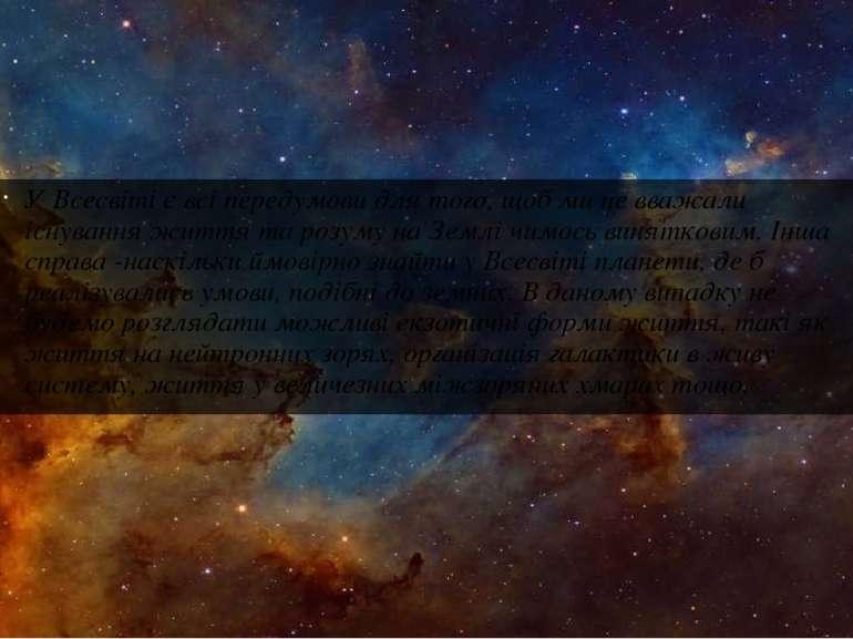 У Всесвіті є всі передумови для того, щоб ми не вважали існування життя та ро...