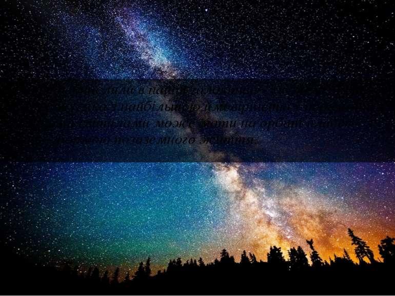 Астрономи обчислили в нашій галактиці - системі Чумацького Шляху - зірку, яка...