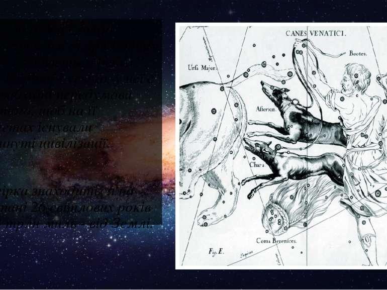 Зірка, подібна Сонця, знаходиться в сузір'ї Гончих Псів і називається beta CV...