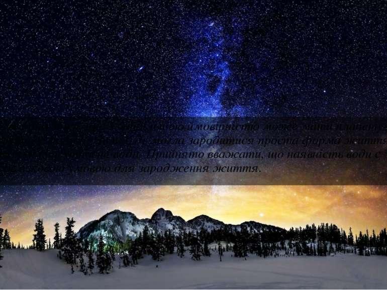 Є ще одна зірка, яка з найбільшою ймовірністю може мати планету-супутник, под...