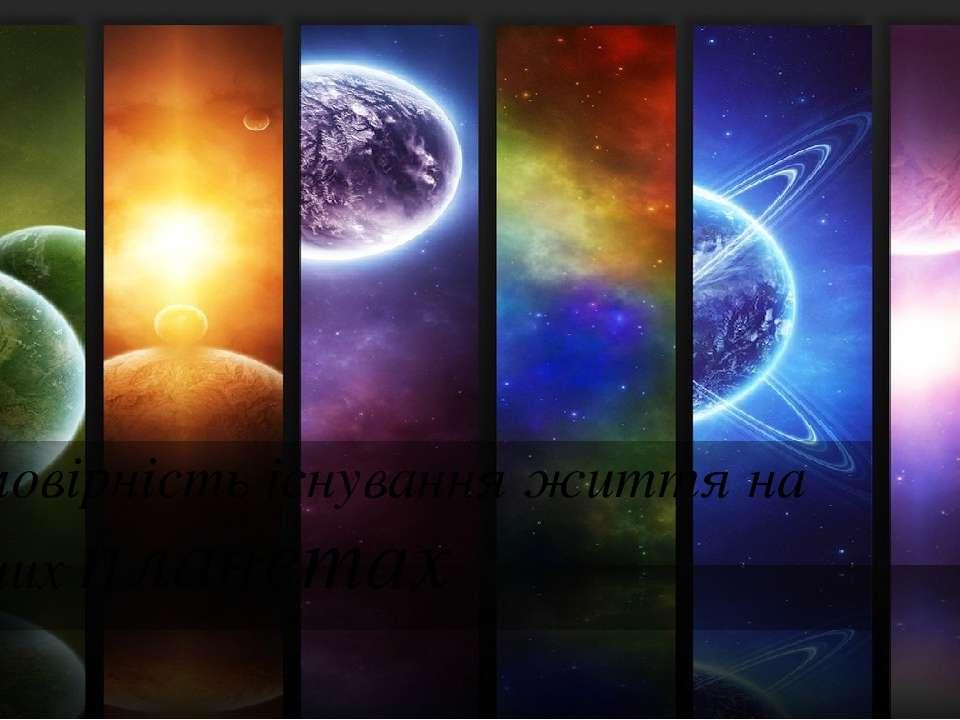 Ймовірність існування життя на інших планетах