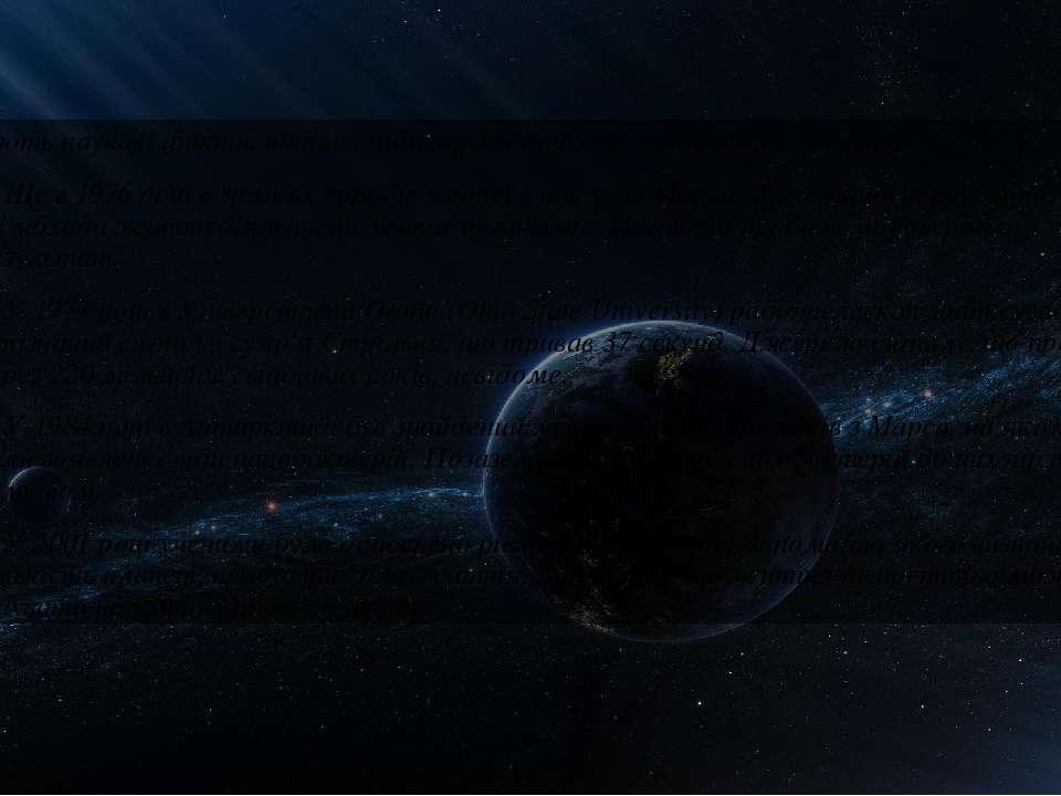 Існують наукові факти, побічно підтверджуючі, що ми не одні у Всесвіті. 1. Ще...
