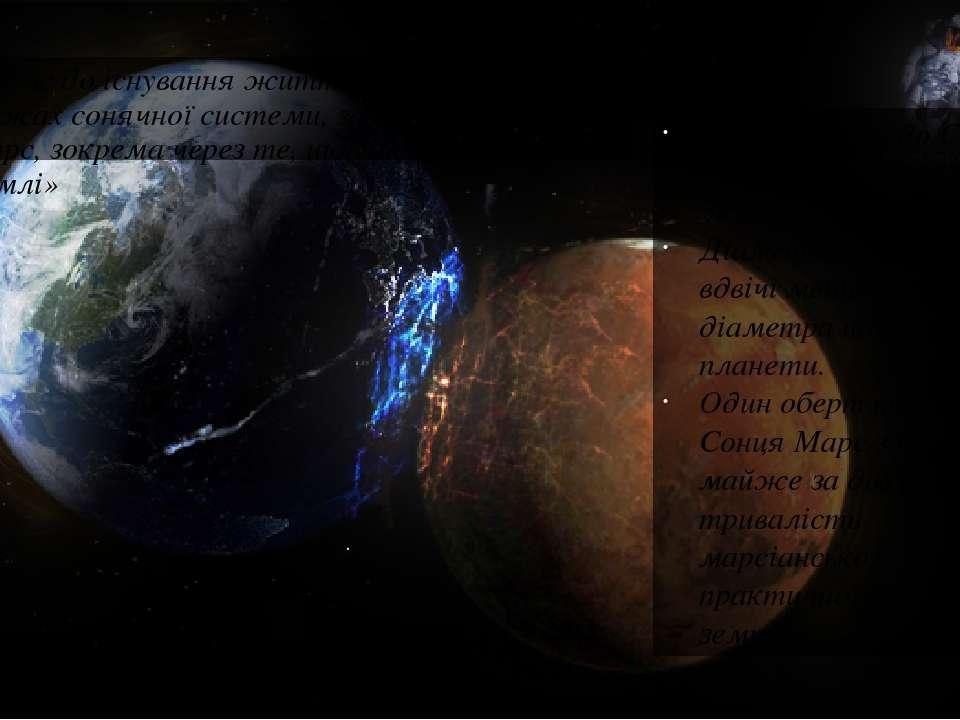 Що ж до існування життя на планетах в межах сонячної системи, зазвичай згадую...