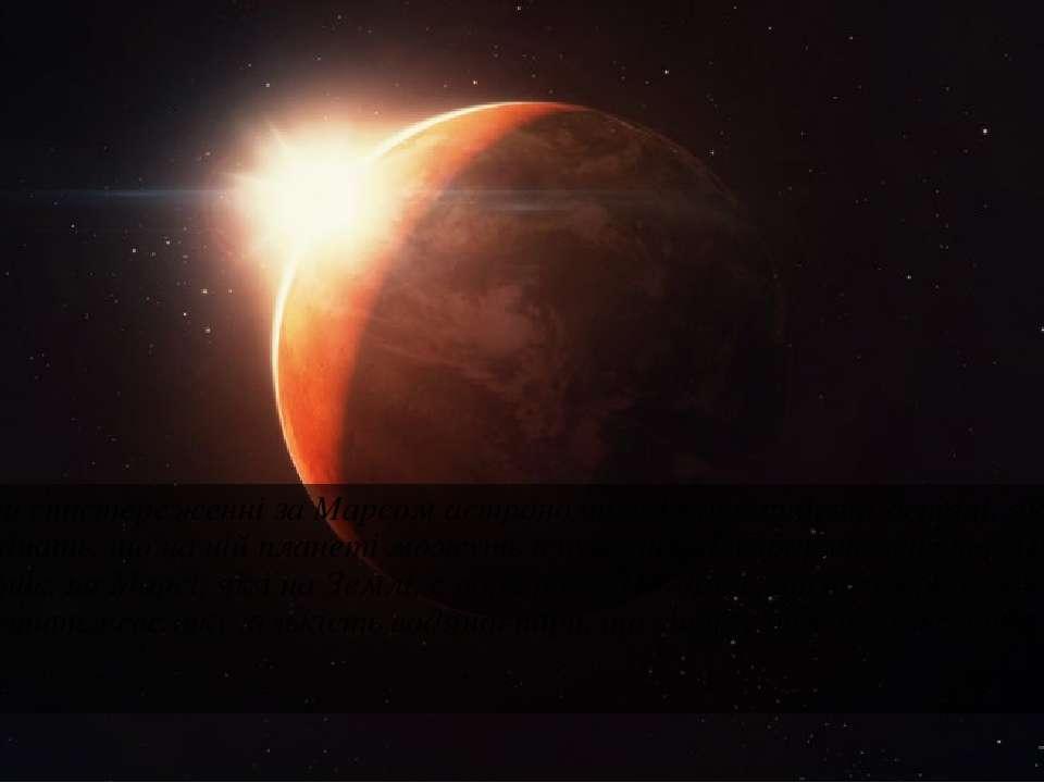При спостереженні за Марсом астрономи відзначили деякі деталі, які свідчать, ...