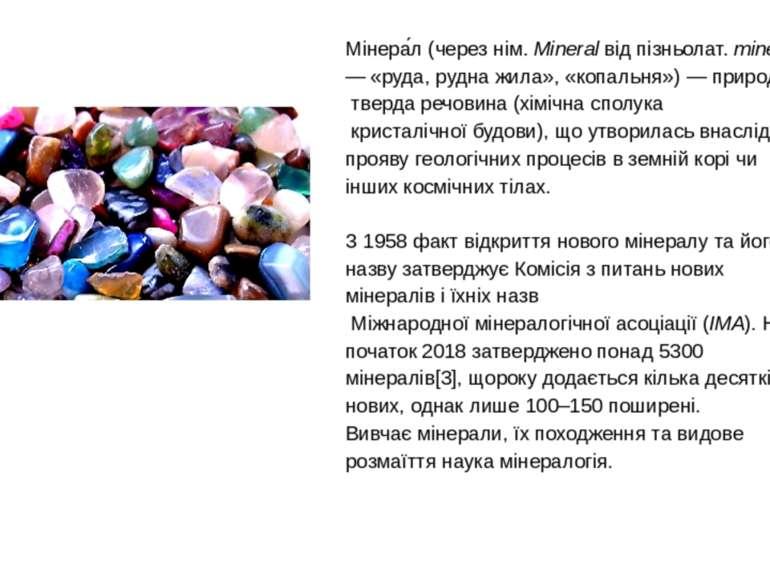 Мінера л (через нім. Mineral від пізньолат. minerale — «руда, рудна жила», «к...
