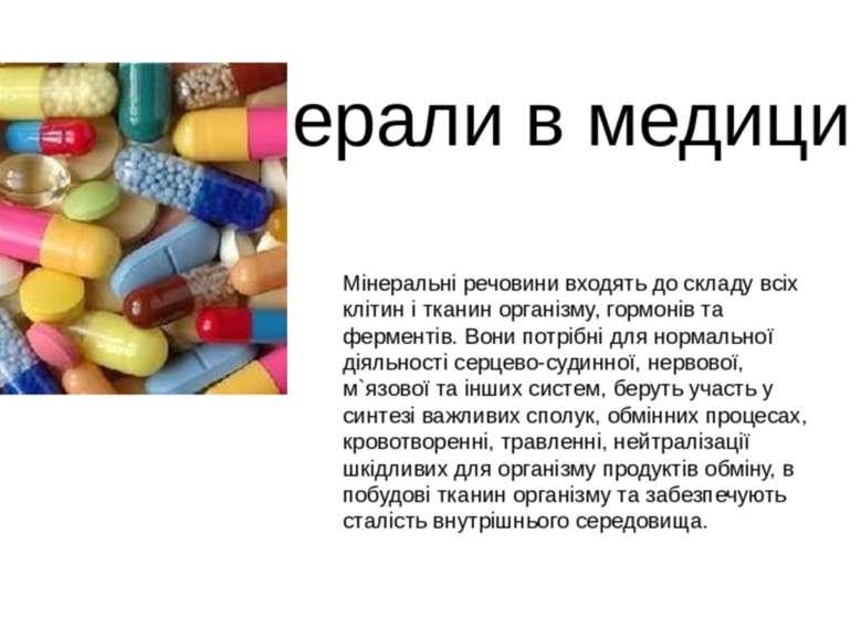 Мінеральні речовини входять до складу всіх клітин і тканин організму, гормоні...