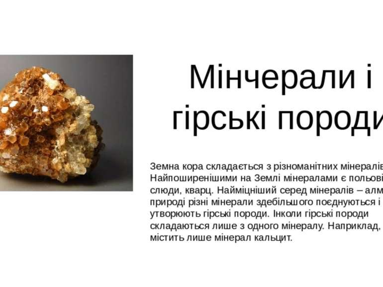 Мінчерали і гірські породи Земна кора складається з різноманітних мінералів. ...