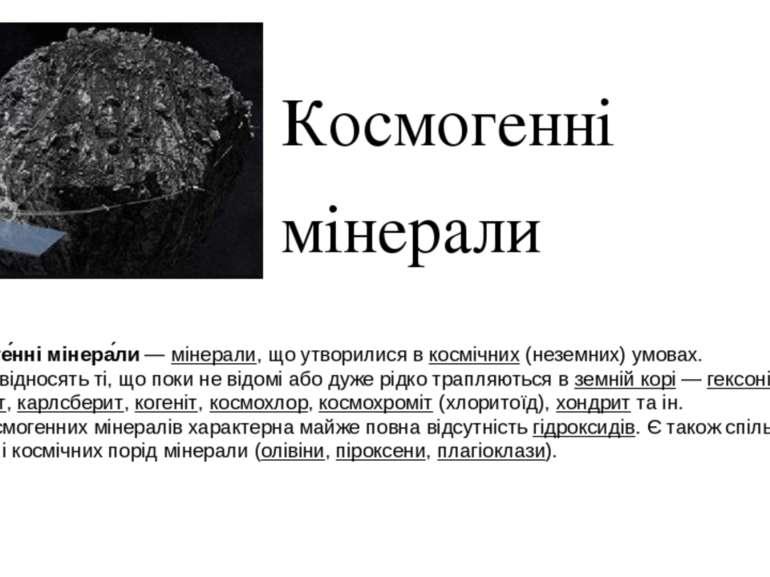 Космогенні мінерали Космоге нні мінера ли — мінерали, що утворилися в космічн...