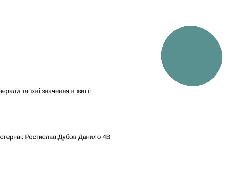 Мінерали та їхні значення в житті Пастернак Ростислав,Дубов Данило 4В