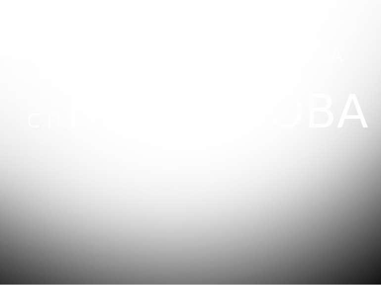 Савченко ольга 9-г ЖИТТЄВИЙ ШЛЯХ І НАУКОВА ДІЯЛЬНІСТЬ С.П.КОРОЛЬОВА
