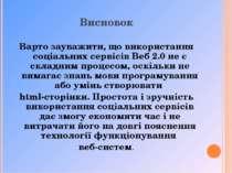 Висновок Варто зауважити, що використання соціальних сервісів Веб 2.0 не є ск...