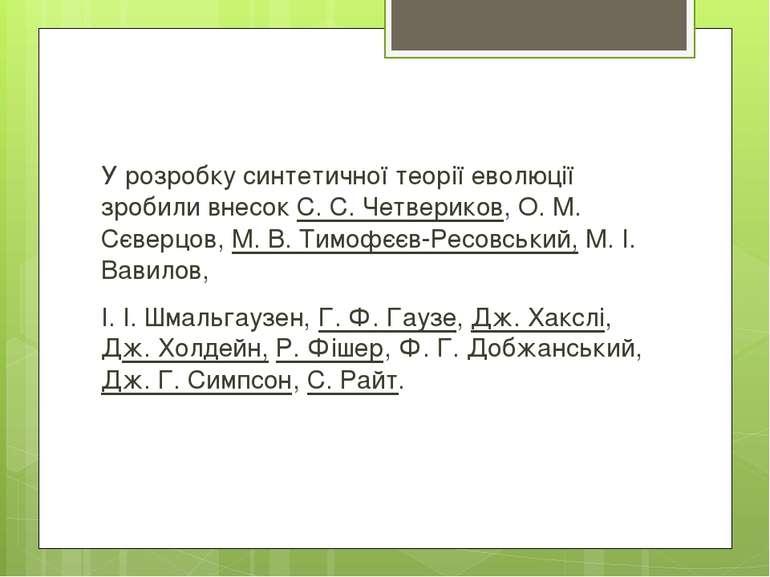 У розробку синтетичної теорії еволюції зробили внесок С.С.Четвериков,О.М....