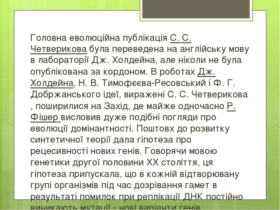Головна еволюційна публікація С. С. Четверикова була переведена на англійську...