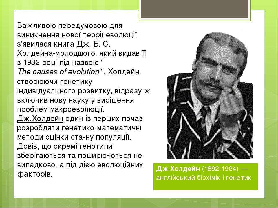 Важливою передумовою для виникнення нової теорії еволюції з'явилася книга Дж....