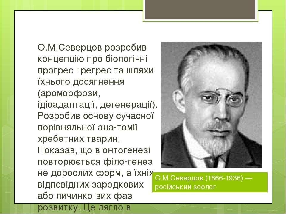 О.М.Северцов розробив концепцію про біологічні прогрес і регрес та шляхи їхнь...
