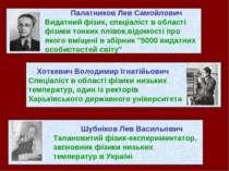 Палатников Лев Самойлович Видатний фізик, спеціаліст в області фізики тонких ...